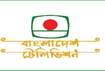 Biss Key BTV National Bangladesh Terbaru